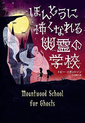 ほんとうに怖くなれる幽霊の学校の詳細を見る