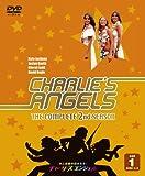 地上最強の美女たち!チャーリーズ・エンジェル コンプリート2ndシーズン セット1 [DVD]