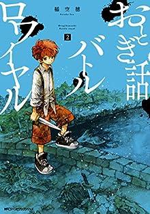 [稲空穂] おとぎ話バトルロワイヤル 第01-02巻