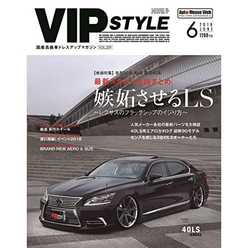 VIP STYLE(ビップスタイル) 2018年 06 月号 [雑誌]