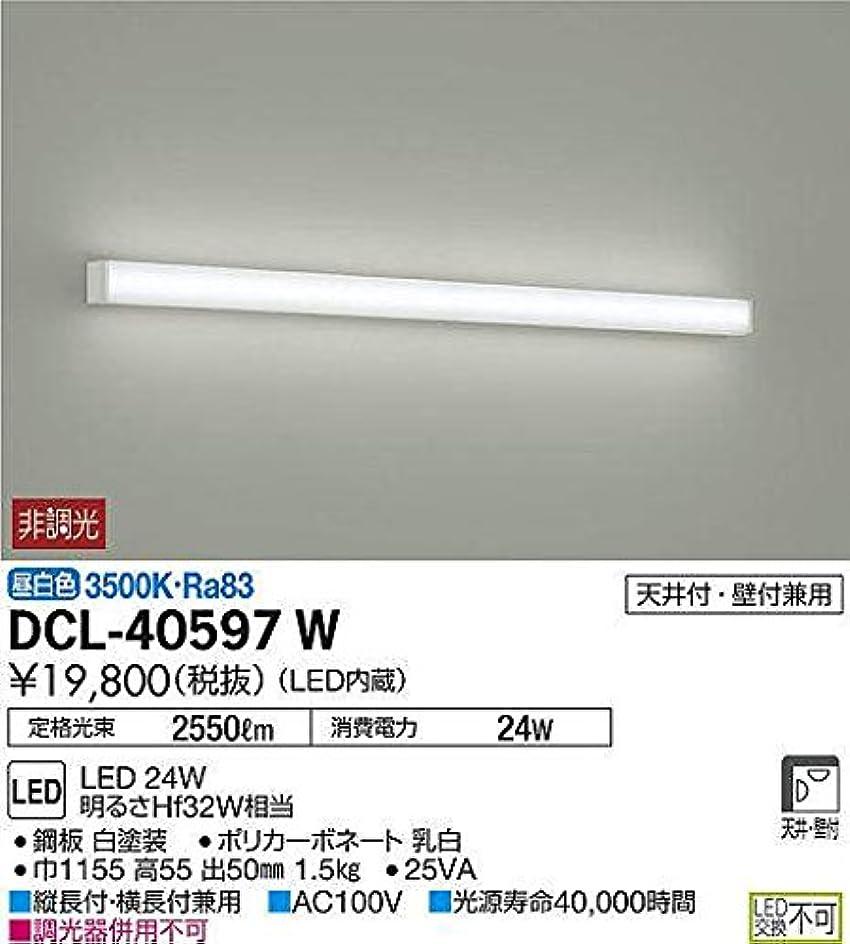 実装する充実有効DCL-40597W 大光電機 シーリング(LED内蔵)
