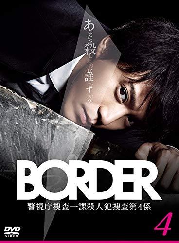 BORDER ボーダー 4