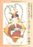 三番町萩原屋の美人 文庫 / 西 炯子 のシリーズ情報を見る