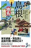 島根「地理・地名・地図」の謎  意外と知らない島根県の歴史を読み解く! (じっぴコンパクト新書)