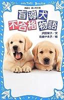 盲導犬不合格物語 (講談社青い鳥文庫)