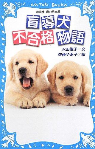 盲導犬不合格物語 (講談社青い鳥文庫)の詳細を見る