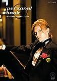 vol.5 朝夏まなと(DVD付) (宝塚パーソナルブック2010)