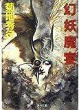 幻妖魔宴(げんようまえん) (角川文庫)