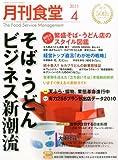 月刊 食堂 2011年 04月号 [雑誌]