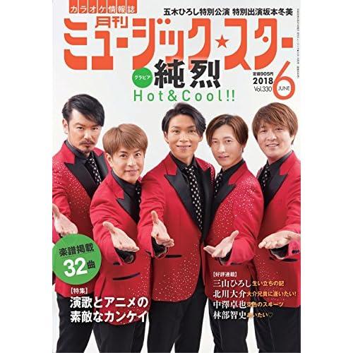 月刊ミュージック☆スター 2018年 06 月号[雑誌]
