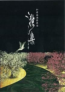 和楽器演奏集団 独楽 [DVD]