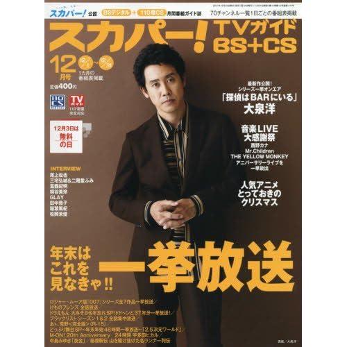 スカパー!TVガイドBS+CS 2017年 12 月号 [雑誌]