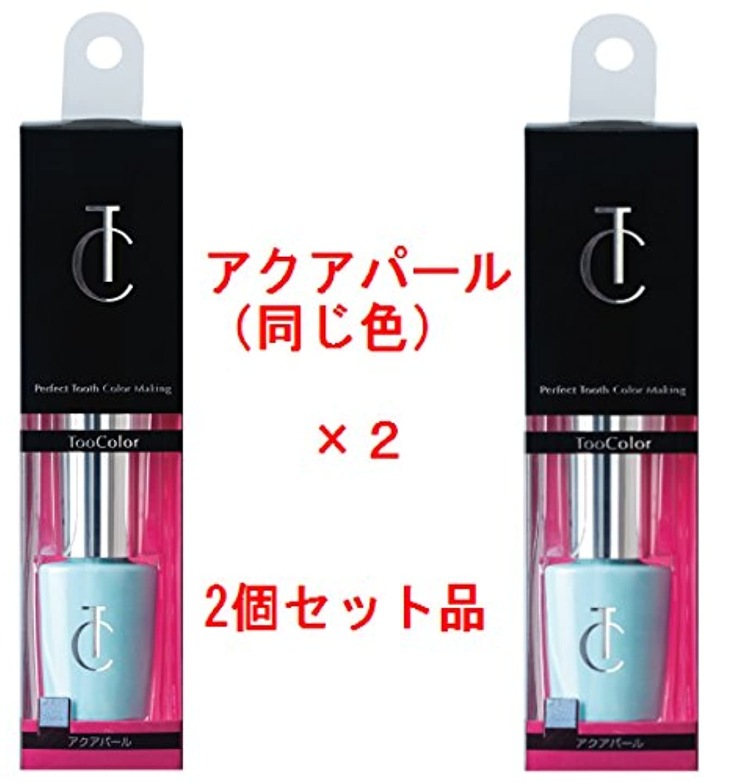 リーフレット指紋説教TooColor アクアパール2個セット品 [口腔化粧品 歯のマニキュア]マイクロソリューション