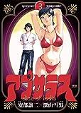 アプサラス(3) (ヤングサンデーコミックス)