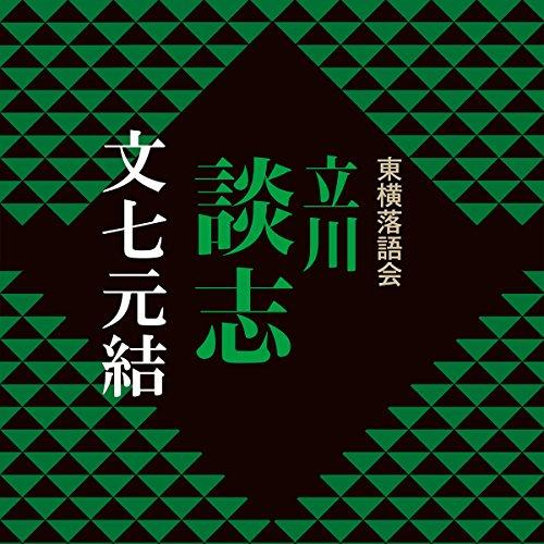 文七元結 (1978)   立川 談志