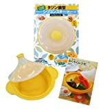 タジン鍋型 電子レンジシリコンスチーマー付き! らくらくレシピ
