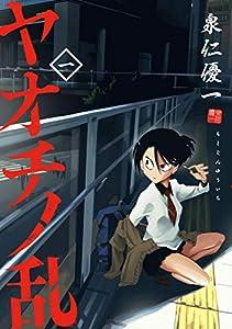 ヤオチノ乱(1) (コミックDAYSコミックス)