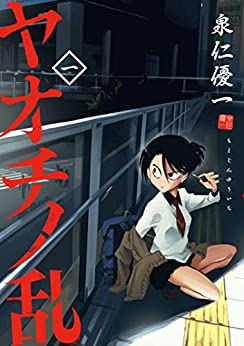[泉仁優一]のヤオチノ乱(1) (コミックDAYSコミックス)