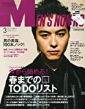 MEN'S NON・NO (メンズ ノンノ) 2014年 03月号 [雑誌]