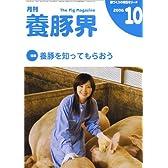 養豚界 2006年 10月号 [雑誌]