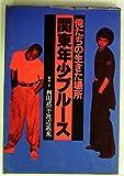関東年少ブルース―俺たちの生きた場所 (1981年)