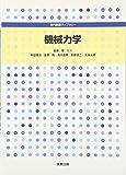 機械力学 (専門基礎ライブラリー)