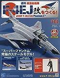 週刊航空自衛隊F-4EJ改をつくる!(114) 2019年 3/27 号 [雑誌]