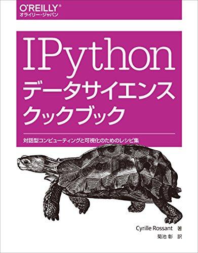 IPythonデータサイエンスクックブック ―対話型コンピューティングと可視化のためのレシピ集の詳細を見る