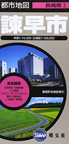 都市地図 長崎県 諌早市 (地図 | マップル)