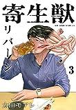 寄生獣リバーシ(3) (アフタヌーンKC)