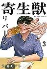寄生獣リバーシ 第3巻