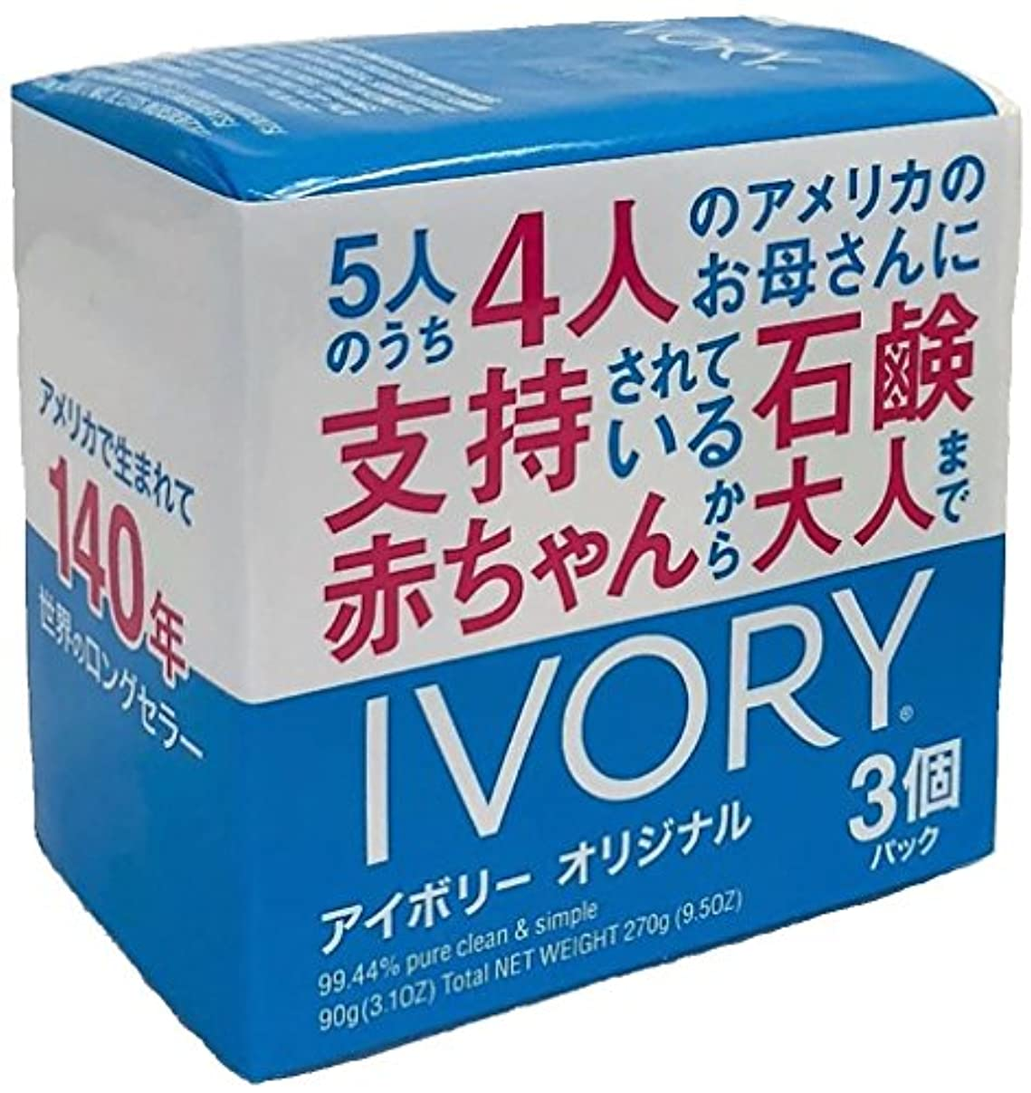 バスルーム曲扇動IVORY (アイボリー) ソープ オリジナル 3個バンドル
