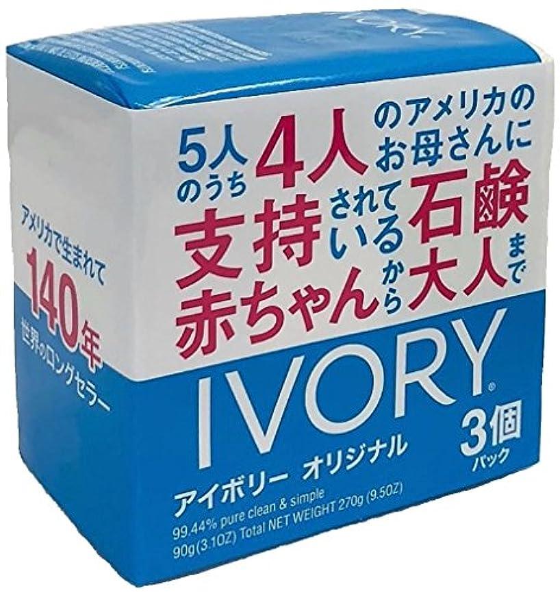 狭い上へのスコアIVORY (アイボリー) ソープ オリジナル 3個バンドル