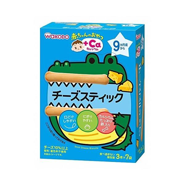 和光堂 赤ちゃんのおやつ+Caカルシウム チーズ...の商品画像