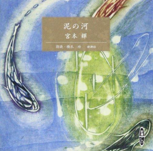 泥の河 [新潮CD]の詳細を見る