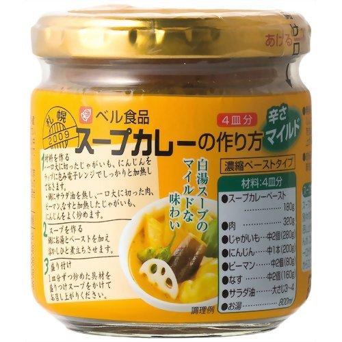 スープカレーの作り方 濃縮ペーストタイプ 中辛 ベル食品
