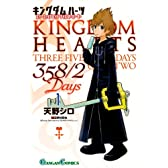 キングダムハーツ 358/2Days 1 (ガンガンコミックス)
