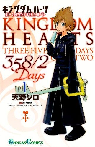 キングダムハーツ 358/2Days 1 (ガンガンコミックス)の詳細を見る