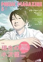 ミュージック・マガジン 2012年 5月号