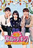 【Amazon.co.jp限定】最高のチキン~夢を叶える恋の味~ DVD-BOX2(L版ブロマイド3枚セット付)