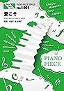 ピアノピースPP1401 愛こそ / ゆず  (ピアノソロ・ピアノ&ヴォーカル)~伊藤園「お~いお茶」CMソング (PIANO PIECE SERIES)