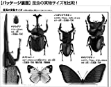 150ピース ジグソーパズル 小学館の図鑑  世界の昆虫大きさくらべ ラージピース(26×38cm) 画像