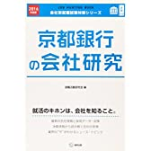京都銀行の会社研究 2016年度版―JOB HUNTING BOOK (会社別就職試験対策シリーズ)