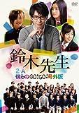 鈴木先生 特別価格版 〜2-A僕らのGo!Go!号外版〜  [DVD]