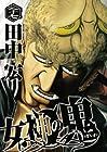 女神の鬼 第27巻