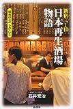 新宿三丁目「日本再生酒場」物語