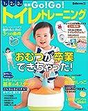 最新 GO! GO! トイレトレーニング (主婦の友生活シリーズ)