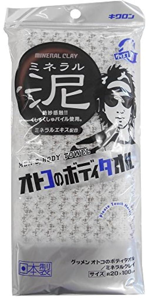 ジュースフォーマル小麦キクロン メンズ用 グッメン オトコのボディタオル ミネラルクレイ