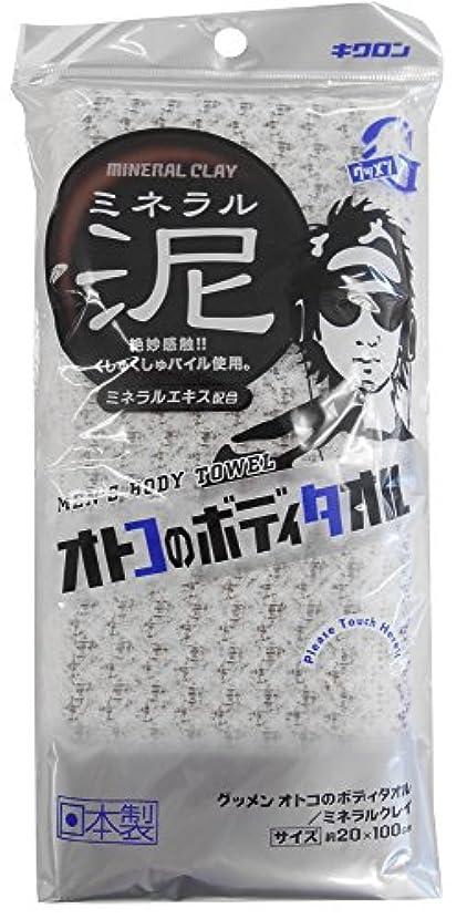 キクロン メンズ用 グッメン オトコのボディタオル ミネラルクレイ