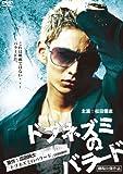 ドブネズミのバラード[DVD]